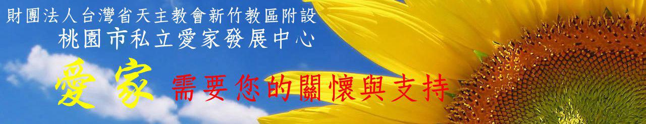 財團法人台灣省天主教會新竹教區附設桃園市私立愛家發展中心上方形象圖